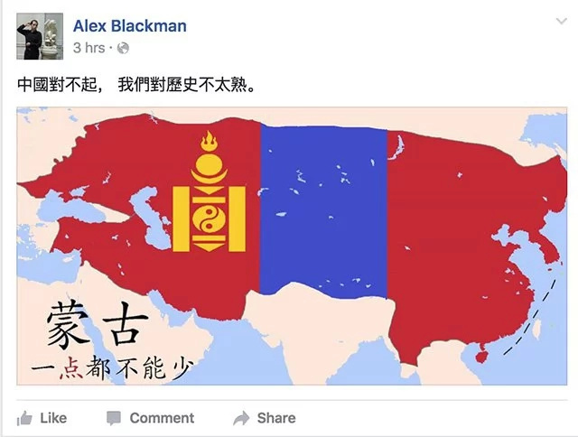 Taiwanese FB users air grievances with 'Apologize to China'