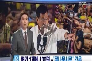 Duterte's drug war covered in Korean news