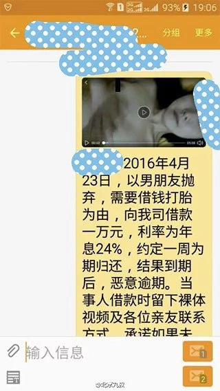 Сhinese loan sharks force young women to send nude photos as collateral