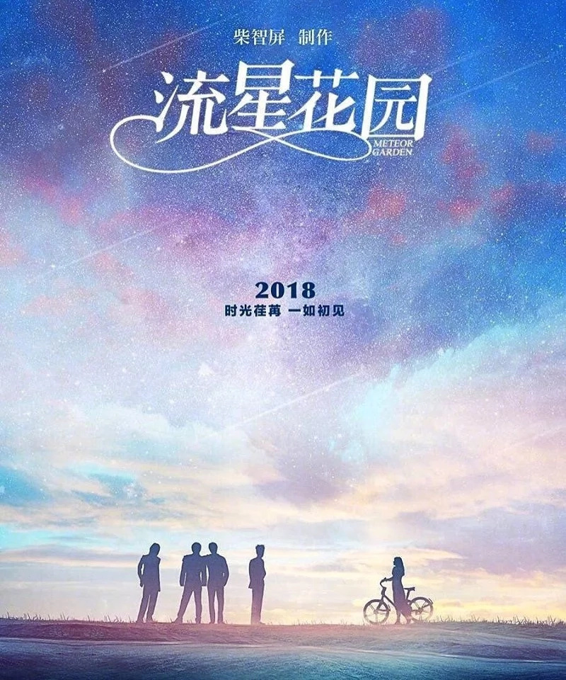 Taiwan to remake Meteor Garden after 16 years!