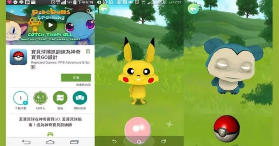 China imitates Pokémon GO app